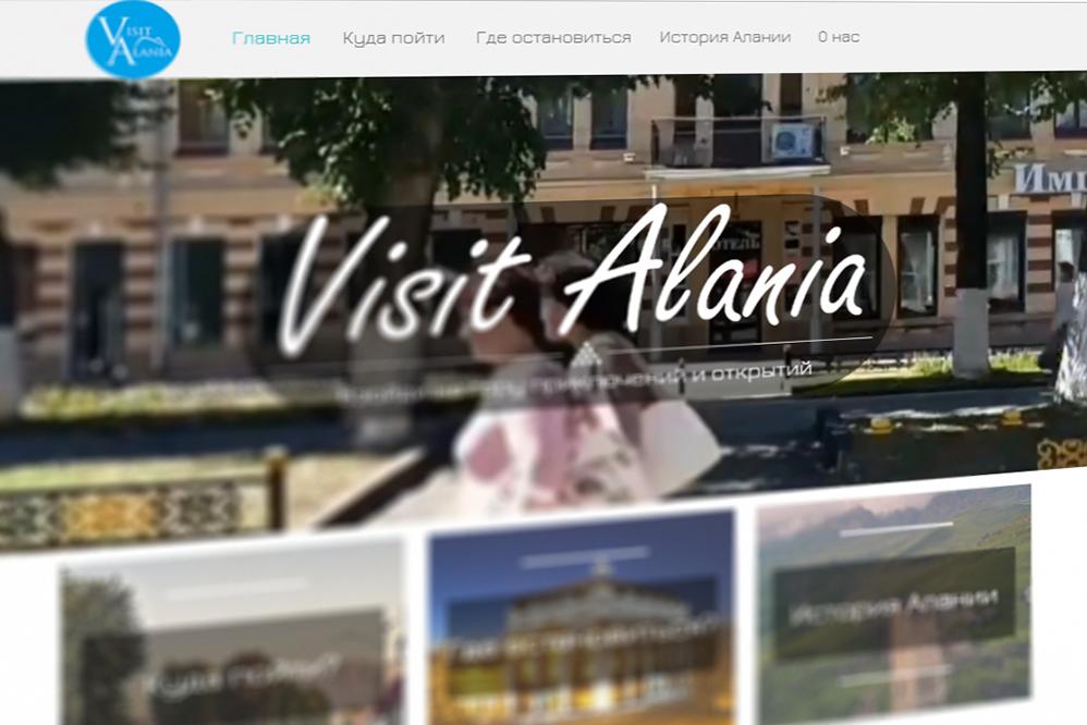В Северной Осетии открылся инфопортал для туристов