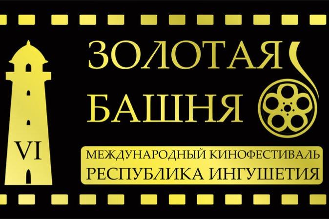 Открыт зачисление заявок на интернациональный кинофестиваль «Золотая башня» в Ингушетии